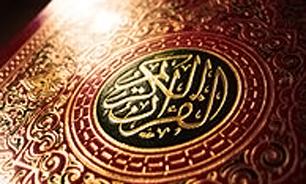 اعلام زمان پخش ترتیل ویژه ماه مبارک رمضان از تلویزیون