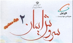 خبرگزاری فارس: باز هم حضور همراه اول در آموزش و پرورش/این بار همراه اول حامی معلمان