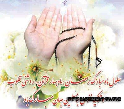 حلول ماه مبارک رمضان بر تمامی مسلمین جهان مبارک باد