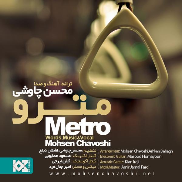 دانلود آهنگ فوق العاده زیبای و جدید محسن چاوشی به نام مترو
