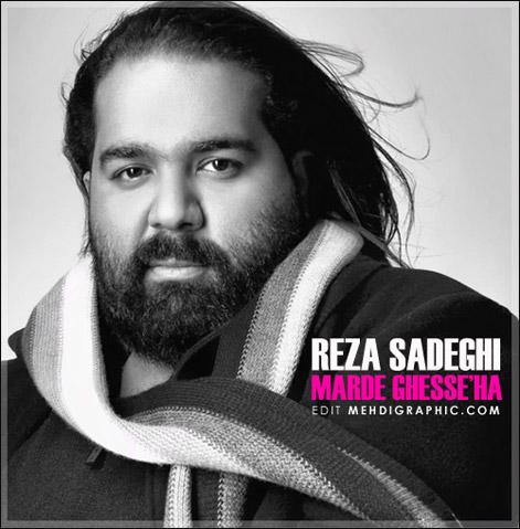 آهنگ جدید و فوق العاده رضا صادقی به نام مرد قصه ها