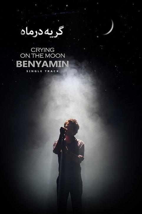 آهنگ جدید و فوق العاده گریه در ماه یا صدای زیبای بنیامین بهادری