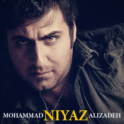 دانلود آهنگ فوق العاده زیبای نیـاز با صدای محمد علیزاده