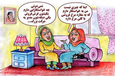 کاریکاتور,کاریکاتور طنز,کاریکاتور اجتماعی