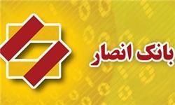 خبرگزاری فارس: نماد اوراق گواهی سپرده بانک انصار از سهشنبه آینده باز می شود