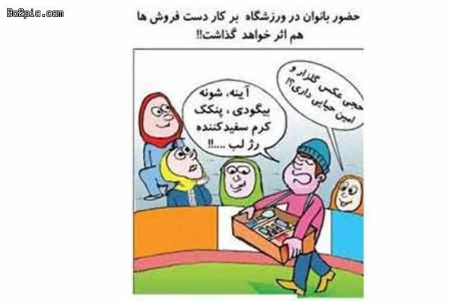 www.ebhamlinks.com   کاریکاتور خنده دار دختر و پسرها در ورزشگاه