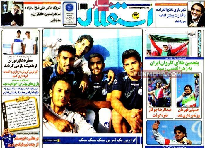تیتر روزنامه های ورزشی 15 شهریور
