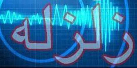 زلزله کرمان امروز