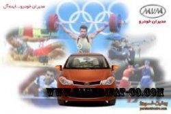 پاداش مدیران خودرو به مدال آوران المپیک