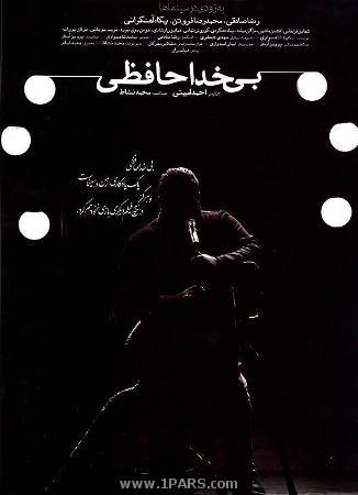 poster.sadeghi