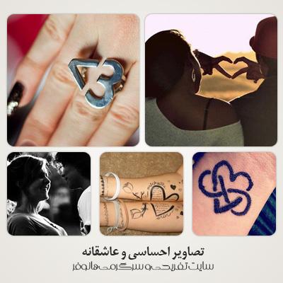 تصاویر احساسی و عاشقانه