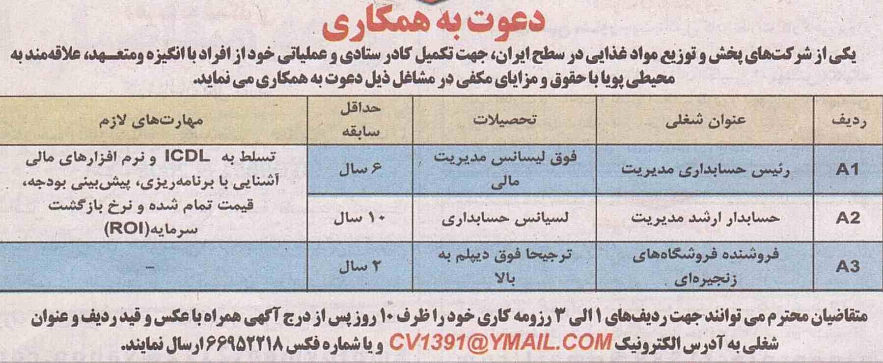 145346853120566485s استخدام حسابدار و فروشنده در تهران