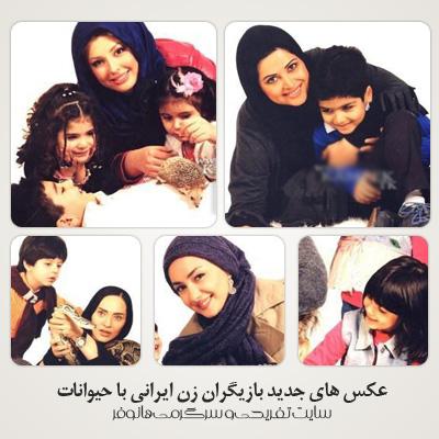 88125695458759512500 عکس های جدید بازیگران زن ایرانی با حیوانات