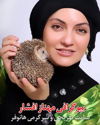 BioMahnazAfshar بیوگرافی مهناز افشار