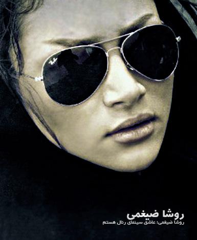 Rosha Asheghe Real روشا ضیغمی؛ عاشق سینمای رئال هستم