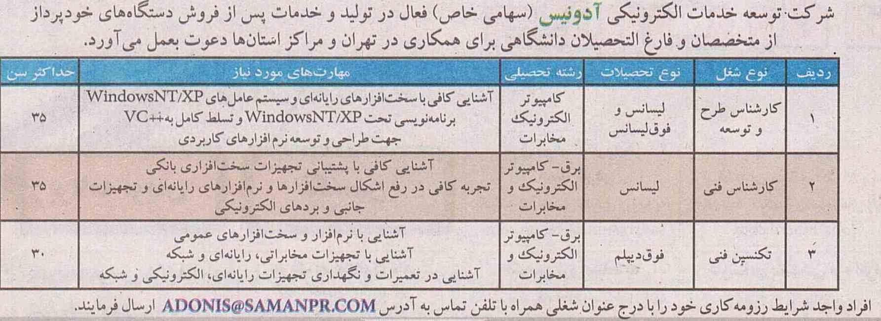 adonis استخدام شرکت توسعه خدمات الکترونیکی آدونیس در سراسر ایران