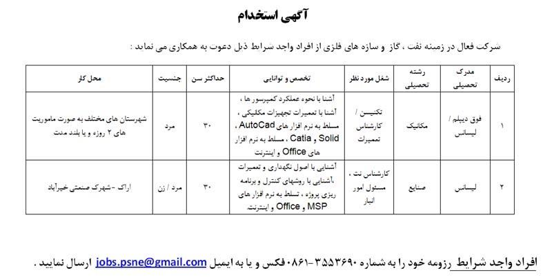 arak استخدام شرکتی در زمینه نفت و گاز در اراک و شهرستان های دیگر