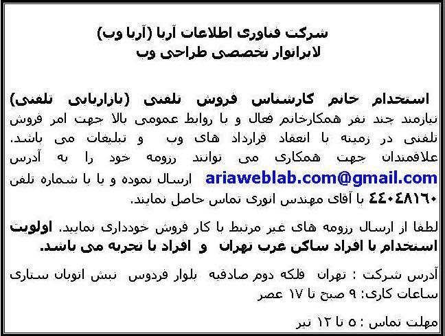 bazaryab استخدام شرکت فناوری اطلاعات آریا