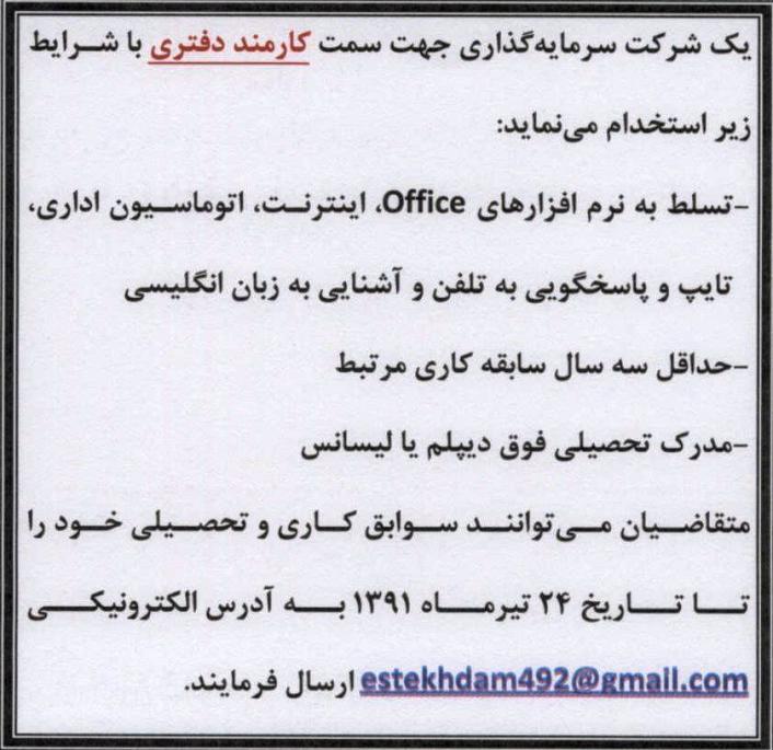 karmand استخدام کارمند دفتری در تهران