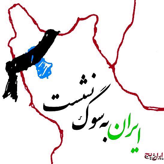 کمبود آب برای غسل میت جانباختگان زلزله شمال غرب ایران