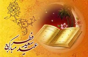 پیامک های جدید برای تبریک عید فطر ۱۴۰۰