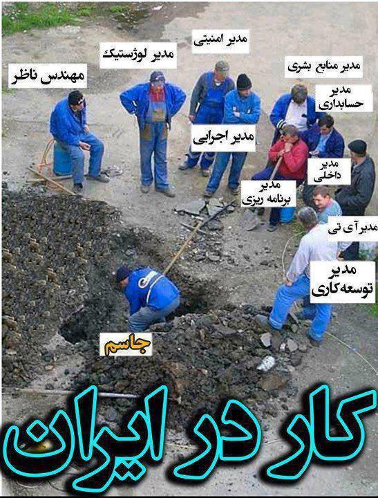 کار در ایران به روایت تصویر!!(طنز)