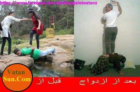 عکس دیدنی از قبل و بعد از ازدواج یک زن و شوهر