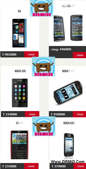 29065323222325708874  قیمت روزانه موبایل دوشنبه ۲۸ مرداد ۹۱