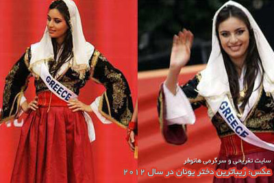 عکس: زیباترین دختر یونان در سال ۲۰۱۲