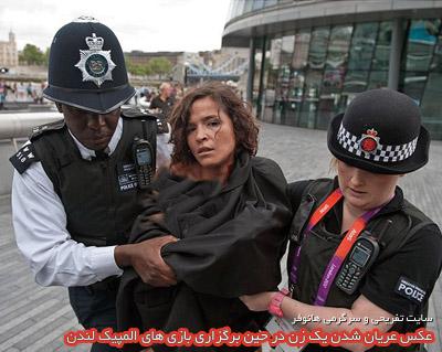 5132331568432155468532  عکس عریان شدن یک زن در حین برگزاری بازی های المپیک لندن