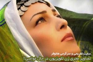 تصاویر مجری زن تلویزیون در حال غواصی!!
