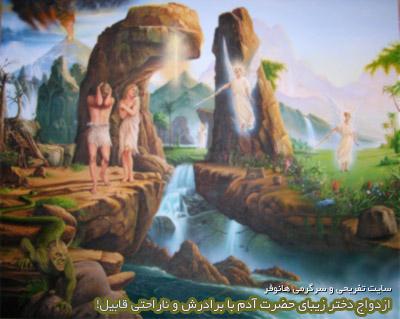 5846513238568458643152 ازدواج دختر زیبای حضرت آدم با برادرش و ناراحتی قابیل!