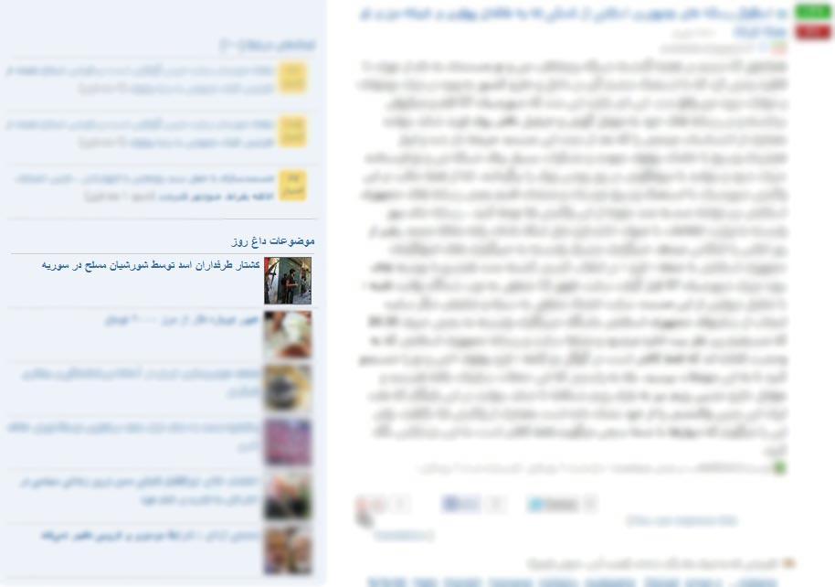وقتی بالاترین هم نظر با جمهوری اسلامی میشود + عکس