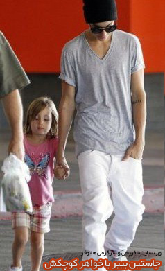 جاستین بیبر با خواهر کوچکش(عکس)