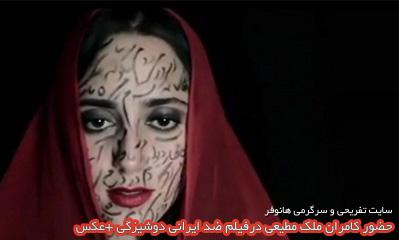 8965284515455564 حضور کامران ملک مطیعی درفیلم ضد ایرانی دوشیزگی +عکس