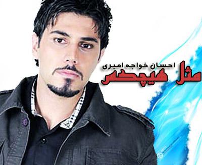 97132362610961589423 بیوگرافی احسان خواجه امیری