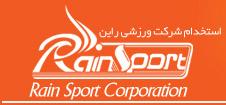Estekhdam raiin استخدام شرکت ورزشی راین در اصفهان