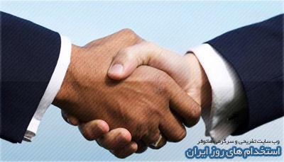 Estekhdam استخدام در یک شرکت معتبر خصوصی