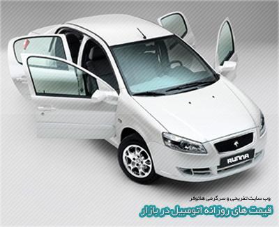 نرخ قیمت خودرو یکشنبه ۱۵ مرداد ۹۱