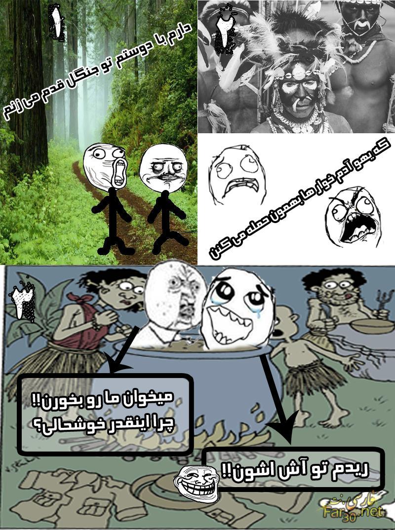 ترول فارسی جدید آدم خوار ها