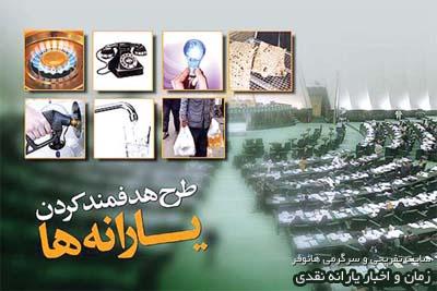 Yarane زمان و اخبار یارانه نقدی مرداد ماه