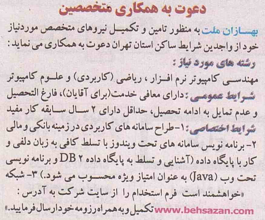 behsazan دعوت به همکاری شرکت بهسازان ملت