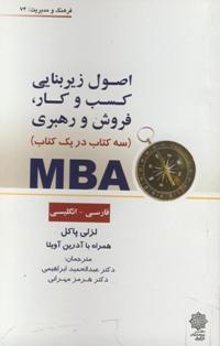 کتاب اصول زیربنایی کسب و کار، فروش و رهبری