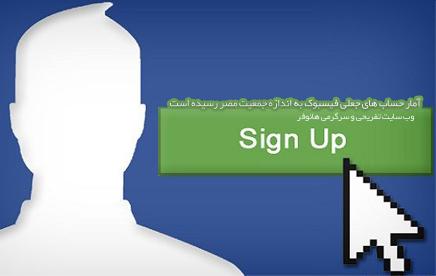 آمار حساب های جعلی فیسبوک به اندازه جمعیت مصر رسیده است