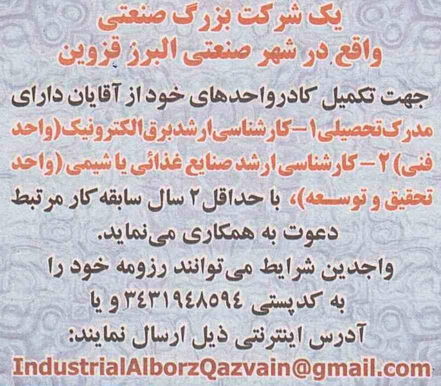 ghazvin استخدام ارشد برق،صنایع غذایی و شیمی در قزوین