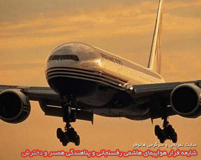 hashemi56153121685312685 شایعه فرار هواپیمای هاشمی رفسنجانی و پناهندگی همسر و دخترش
