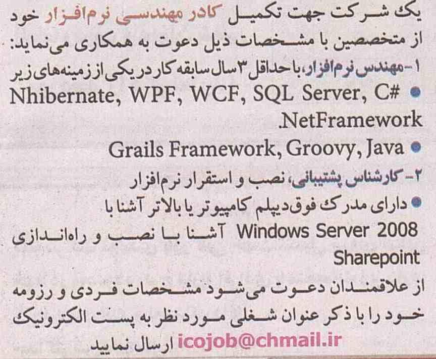 narmafzar استخدام مهندس نرم افزار و کارشناس پشتیبانی در تهران