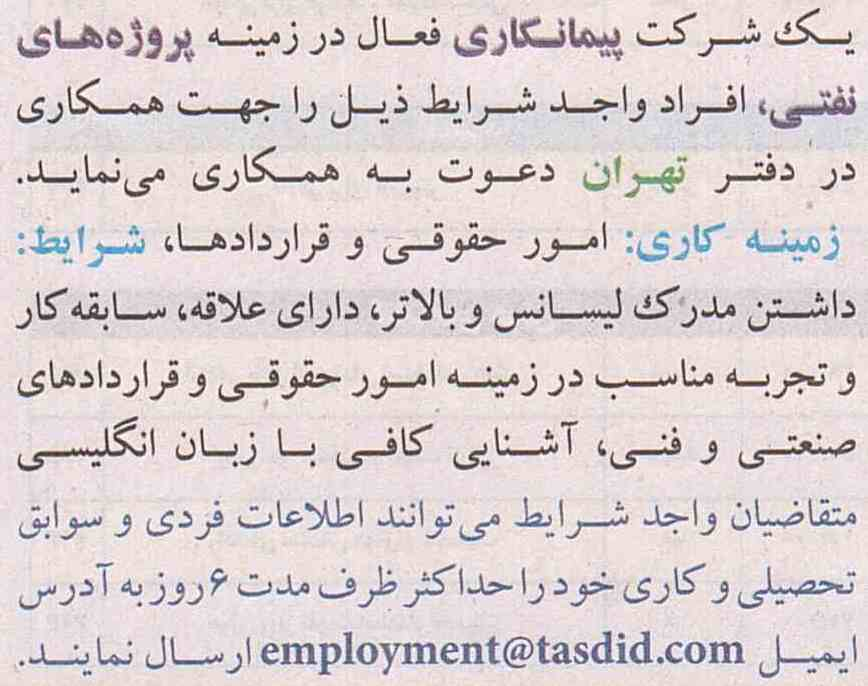 peiman استخدام کارشناس به بالا در شرکت پیمانکاری در تهران