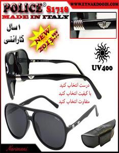 فروش ویژه عینک پلیس 1718 مدل 2013
