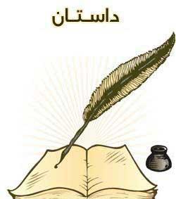 داستان جالب و خواندنی شیطان و فرعون